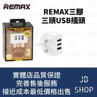 三個USB插頭 三腳插 (Remax)(穩定安全)