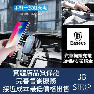 (超好用!) 汽車無線充電3M貼支架版本 (Baseus)
