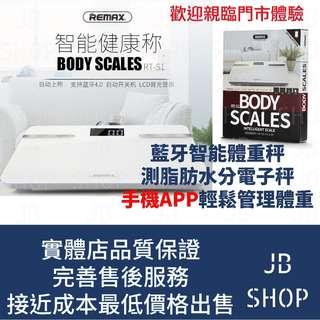 藍牙智慧體重磅 測脂肪水分電子磅 手機APP輕鬆管理體重 (Remax)