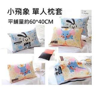 [預訂貨] 小飛象 枕頭套