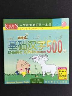 Basic Chinese 500 / 基础汉字500