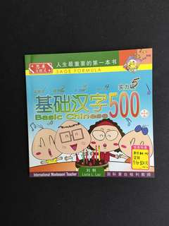 基础汉字500/Basic Chinese 500 (实力集)
