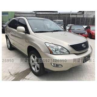 2005年-凌志-RX330 (車況優.里程保證) 買車不是夢想.輕鬆低月付.歡迎加LINE.電(店)洽