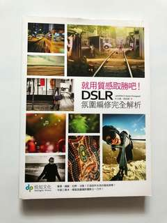 DSLR Photography Editing Book