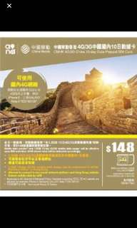 4G/3G中國國內/香港10日數據卡
