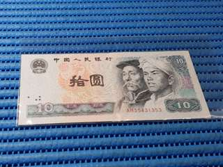 1980 China 10 Shi Yuan Note AH 35431353 Yuan Banknote Currency