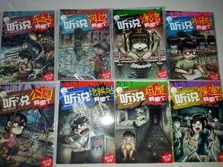 Chinese Ghost Comic Book 听说系列