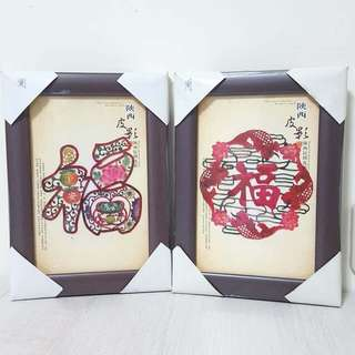 陝西皮影 鏡框擺件 裝飾畫 皮影戲 工藝品 皮影畫 福字裝飾畫 藝術品 立體 收藏 紀念 送禮  裝飾