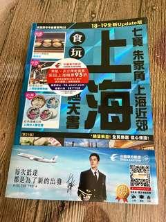 上海旅遊書 閃令令18-19最新版