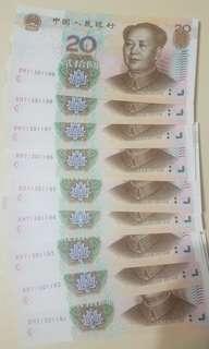 人民幣$20九連,少有的XH双字軌UNC