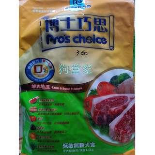 博士巧思低敏無榖配方羊肉地瓜1.5kg(加送500g送完為止)