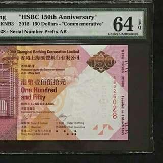 匯豐150紀念鈔,AB 026028,PMG64E