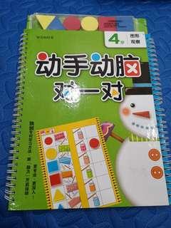 Children's IQ game book