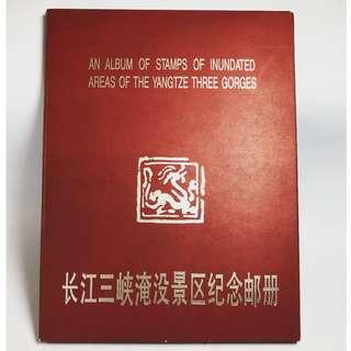 長江三峽淹沒景區紀念郵冊