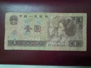 China 1Yuan banknotes. 1980. VF