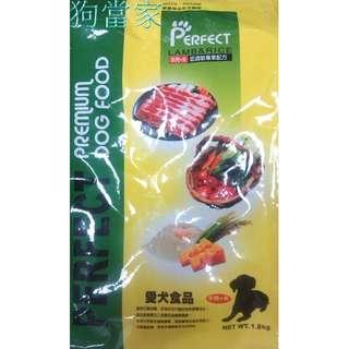 派菲特乾狗糧-羊肉加米低過敏配方1.8kg