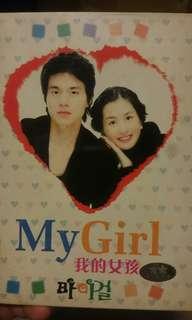 "DVD korean drama ""My Girl"""