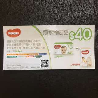Huggies Coupon 尿片卷