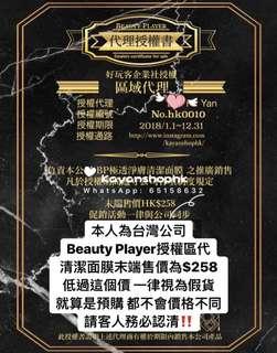 Beauty Player 極透淨膚清潔面膜