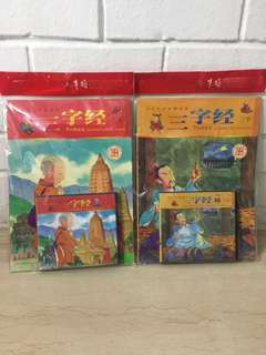 New three character classic san zi jing books and cds (sealed)