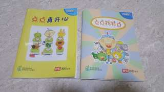 P3 Chinese readers 欢乐伙伴 3A & 3B