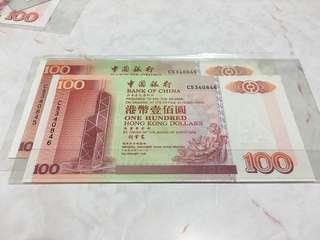 直版 1998年中銀$100 二連號