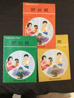 70/80's Singapore Primary school book 好公民