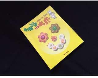 親子活動最佳書本(包郵不包險)