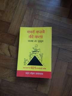 Hindi Book - हिंदी बुक - कार्य करने की कला