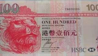 極罕有號碼 600000 2009年HSBC $100元鈔票