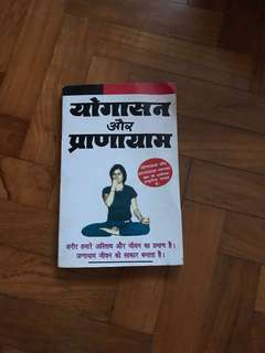 Hindi Book - हिंदी बुक - Yogaasana  योगासन