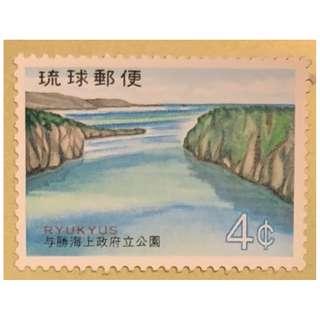 琉球群島政府公園紀念郵票。全新