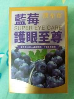 澳至尊 藍莓 護眼至寶 10粒裝