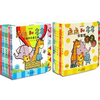 Dot and Dash Series 点点和多多系列*Simplified Chinese*age0-3岁