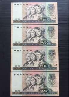 四版人民幣9050 四連號 UNC