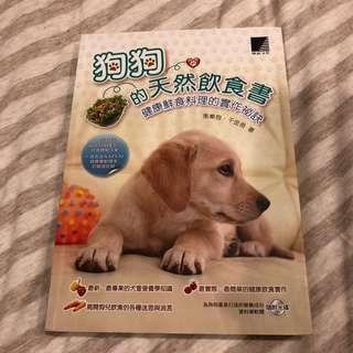 🚚 寵物 狗狗的天然飲食書