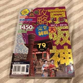 🚚 2015-2016 京阪神攻略 日本旅遊書