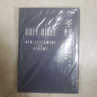 WTS HOLY BIBLE