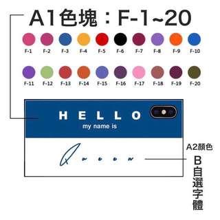我的名字 英文名訂造Iphone case 電話手機套