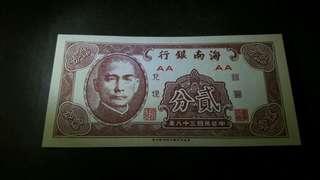 1949 Hai Nan 2 cent