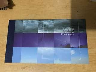 天氣現象 珍貴郵票小冊子