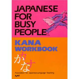 Japanese For Busy People: Kana Workbook (77 Page Mega Full Colored eBook)