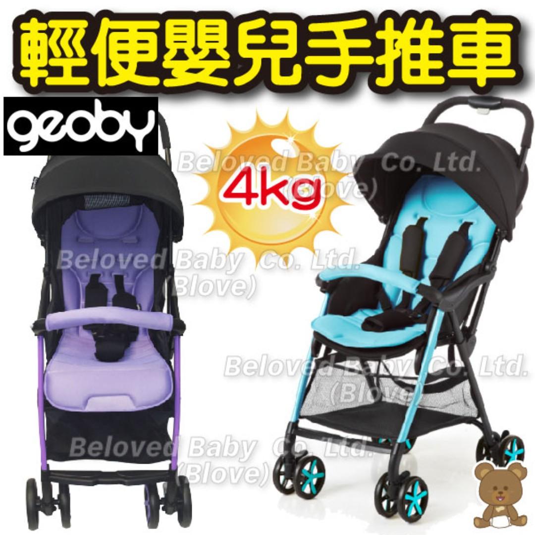 Blove Geoby BB車 Stroller 超輕嬰兒手推車 嬰兒車 單手收車 可平躺 輕便嬰兒手推車 #GE02