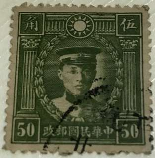 Vintage Antique Stamps (中华民国邮政) Around (L2.4XB2.4)cm
