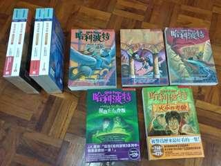 【全新/近乎全新】Harry Potter 哈利波特 中文版 全套齊 (不散賣)