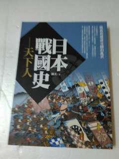 日本戰國史陳杰