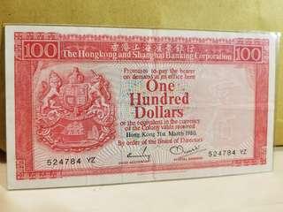 匯豐銀行(1980)100元,4角直,有輕1摺,靚品