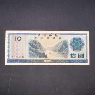 (EF) 1979年中國外匯兌換卷拾圓紙幣一張 ( ZY740440)