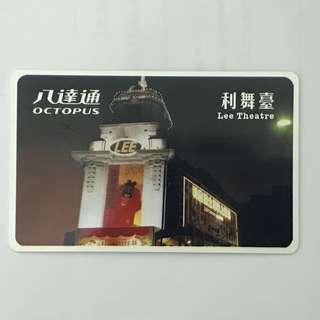 香港築印 珍藏限量版八達通 - 利舞臺