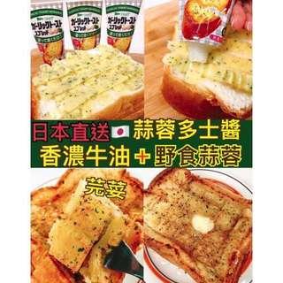 日本🇯🇵超好食蒜蓉多士醬